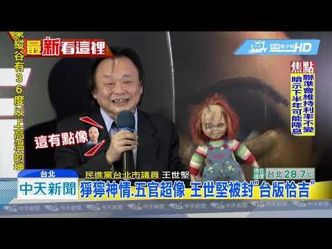 20190620中天新聞 「台版恰吉」王世堅突襲影廳 持刀追喊:市長呢?