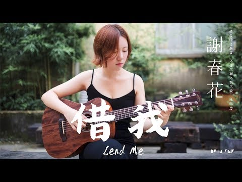 【HD】謝春花 - 借我 [歌詞字幕][完整高清音質] Xie Chunhua - Lend Me