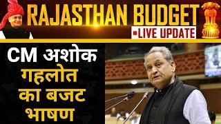 Rajasthan Budget 2020 Live: CM Ashok Gehlot ने किया बजट भाषण पढ़ना शुरू | 20 February 2020