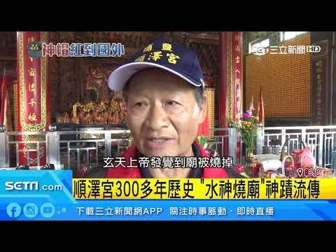 順澤宮神蹟1800|三立新聞台