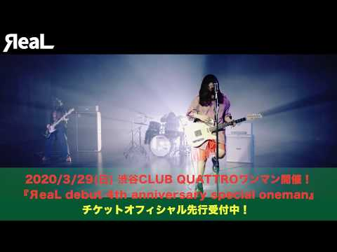 ЯeaL デビュー4周年記念ワンマン開催!/強がりLOSER