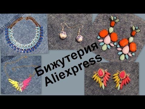 Бижутерия с Aliexpress - модные летние ожерелья и серьги!