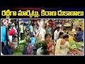 Rush At Markets And Kirana Stores Due To Lockdown Starts From 10am Today   Telangana   V6 News