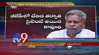 Political Mirchi : Kavuri Sambasiva Rao to quit BJP?..