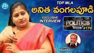 TDP MLA Anitha Vangalapudi Exclusive Interview- Talking Po..