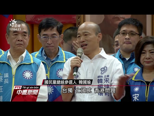 韓傾聽之旅抵基隆 批蔡政府掠奪台灣人