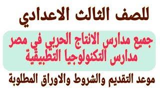 عاجل جميع مدارس الانتاج الحربي بعد الاعدادية في مصر | مدارس  ...
