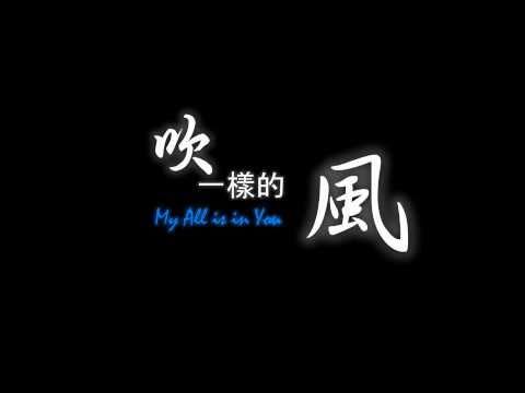 [ 動態歌詞 ] Super Junior M - 吹一樣的風 My All is in You ( 繁中 )