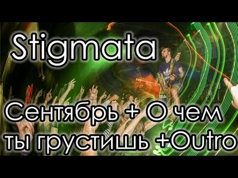 Stigmata - Сентябрь  + О чем ты грустишь + Outro Live in Minsk!