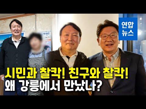 """죽마고우 윤석열-권성동 회동…""""윤석열이 먼저 전화 걸어와"""" / 연합뉴스 (Yonhapnews)"""