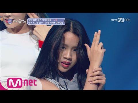 Idol School [아이컨택캠] 너만보여l 나띠 - ♬BOSS @학업성취도평가(댄스上) 170824 EP.6
