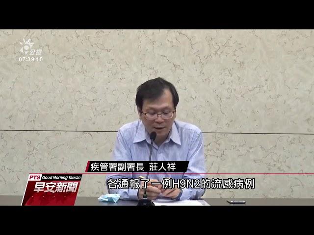 中國H9N2流感 我列福建、山東2級警示