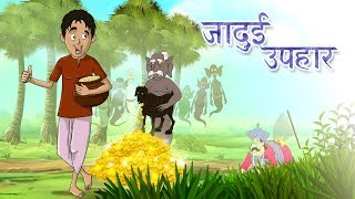 जादुई उपहार    New Hindi Kahaniya   TOONITOON TV   Moral Stories in Hindi For Children
