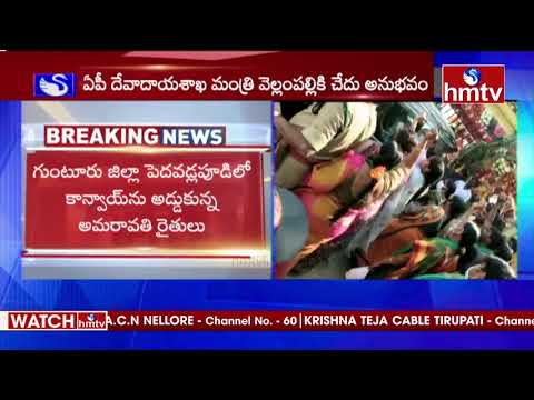 Minister Vellampalli faces bitter experience in Amaravathi
