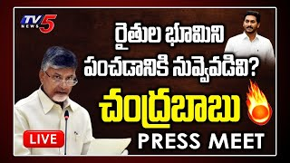 Chandrababu press meet in Kuppam on CM YS Jagan failures..