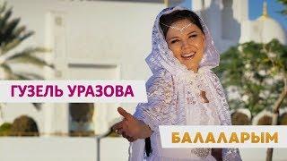 Гузель Уразова - «Балаларым»