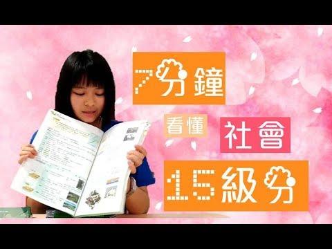 【學測】社會15級分講義大公開