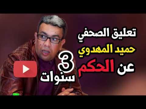 عاجل.. أول تسريب صوتي وتعليق من المهدوي بعد الحُكم عليه بثلاث سنوات سجنا