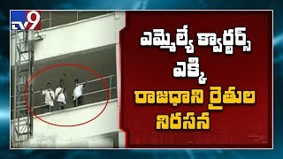 Amaravati farmers stage protest on13th floor at MLA quarte..