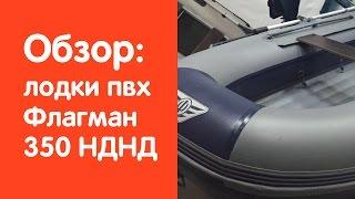 Видео обзор надувной лодки ПВХ Флагман 350 НДНД от интернет-магазина www.v-lodke.ru