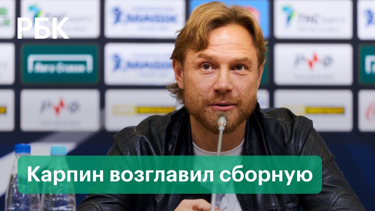 «Ну, и?» и «Валера — верим!». Карпин возглавил сборную России по футболу