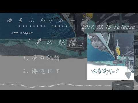 """ゆるふわリムーブ""""夢の記憶""""Trailer"""
