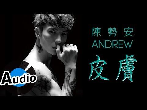 陳勢安 Andrew Tan - 皮膚 Skin (官方歌詞版)