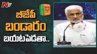 Vijayasai Reddy reverse counter to Kanna Lakshminarayana..