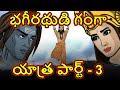 భగీరథుడు యొక్క గంగా యాత్ర - 3   ChikuTv Telugu   Stories   MythologyTelugu Stories   Telugu Kathalu
