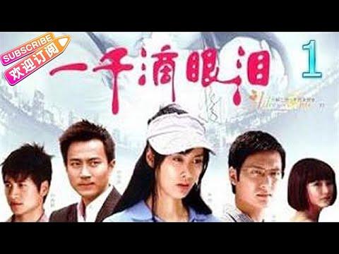 一千滴眼泪 01(朱茵Athena Chu、刘恺威、冯绍峰主演)