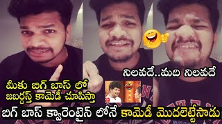 Jabardasth Mukku Avinash shares video before entering Bigg..