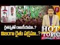 రైతన్నతో రాజకీయమా..? నిజంగా రైతు పక్షమా..? | Hot Topic With Journalist Sai | Prime9 News