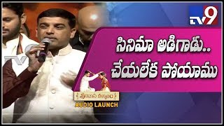 Dil Raju speech at Srinivasa Kalyanam Audio Launch..