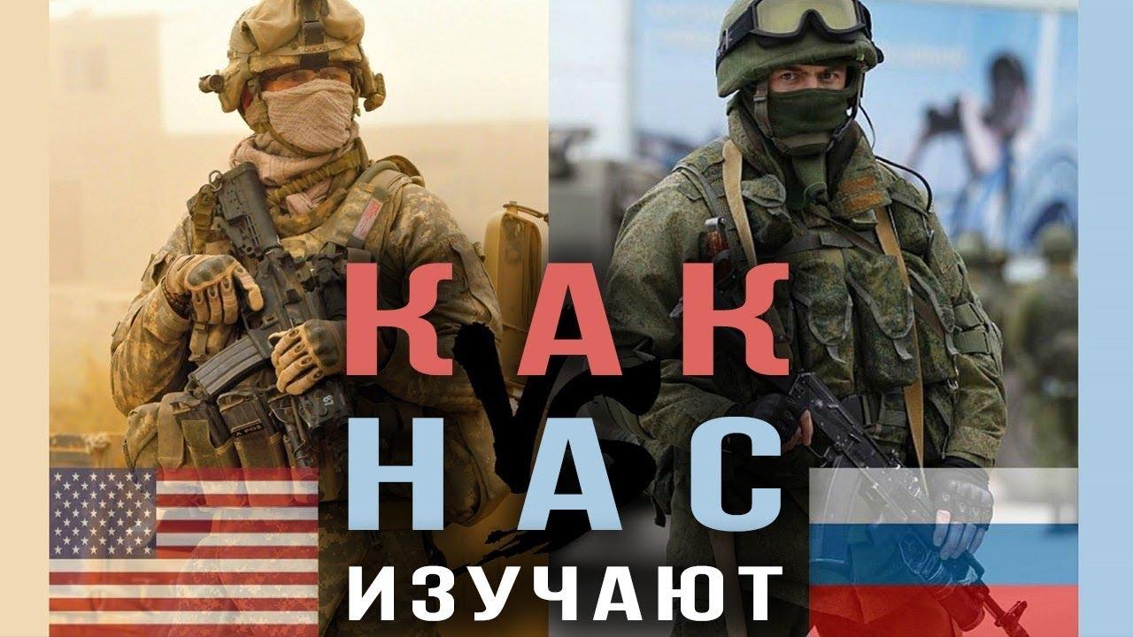 Мифы о российской и американской армиях