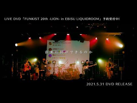 NEW DVD RELEASE 「無観客じゃないライブ」編