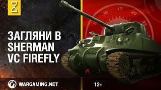 """Загляни в Sherman VC """"Firefly. В командирской рубке. Часть 2"""