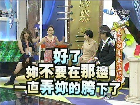2011.05.26康熙來了完整版 夏天就是要這樣穿