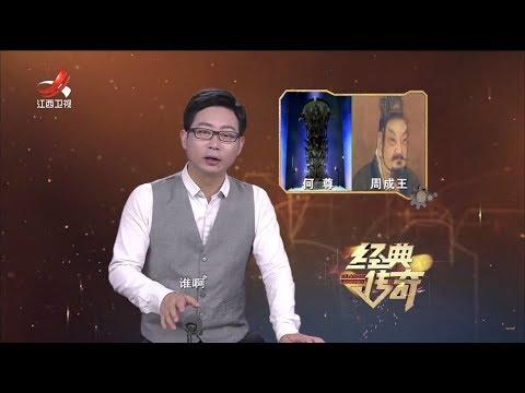 《经典传奇》国宝里的中国密码:最古老的镇国之宝 20180530 [超清版]