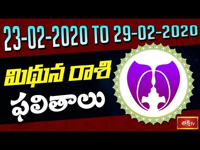 Gemini Weekly Horoscope By Dr Sankaramanchi Ramakrishna Sastry | 23 Feb 2020 - 29 Feb 2020