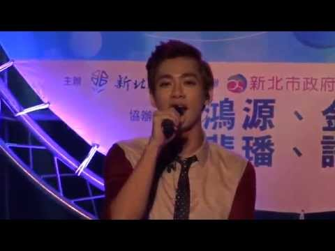 20140705李唯楓 2014永和仲夏夜奇幻旅程 You don't know