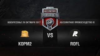 KORM2 vs ROFL.  Абсолютное Превосходство IX. Финальный этап. День 2
