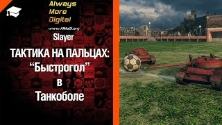 Тактика на пальцах: Танкобол и быcтрогол - от Slayer [World of Tanks]
