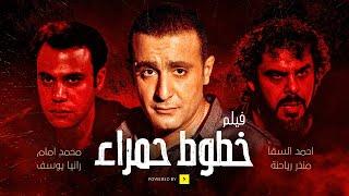 فيلم خطوط حمراء حصرياّ HD - بطولة أحمد السقا ومحمد إمام ...
