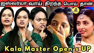 Kala Master Interview : ஐஸ்வர்யா வாய் திறந்த பொய் தான் - மும்தாஜ் SUPER! Vijay TV ! Bigg Boss Tamil
