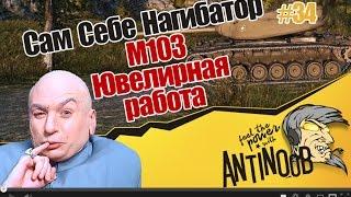 M103 [Ювелирная работа] ССН World of Tanks (wot) #34