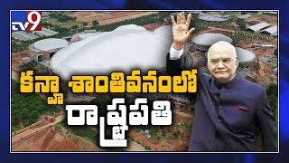 President Ram Nath Kovind LIVE- Kanha Shanti Vanam Meditat..