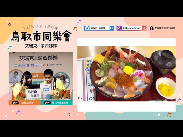 觀看日本鳥取市線上直播講座 有機會得到星巴克鳥取杯