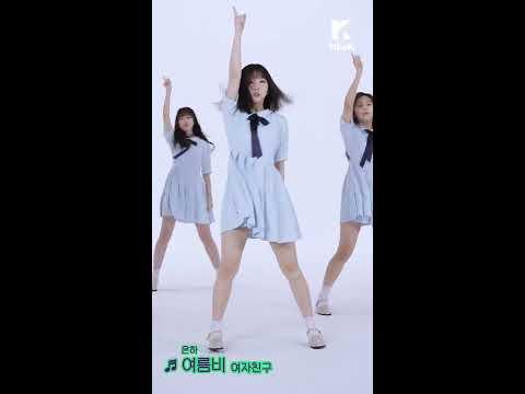 Let's Dance: GFRIEND(여자친구)_EunHa(은하 직캠ver.)