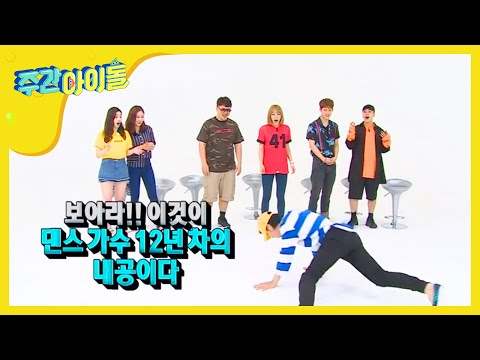 (Weekly Idol EP.264) Heechul&Hani's dance