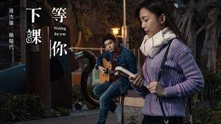 周杰倫 Jay Chou 【等你下課 Waiting For You】最強真人版MV Cover 翻拍